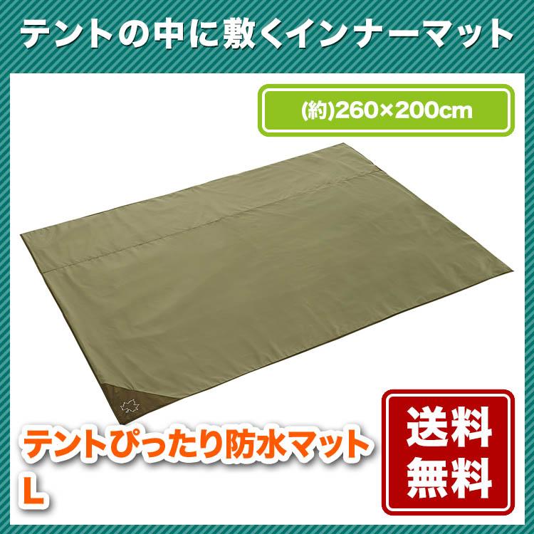 LOGOS テントぴったり防水マット・L