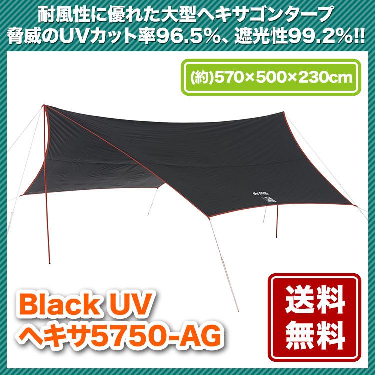 LOGOS ロゴス Black UV ヘキサ5750-AG【送料無料】