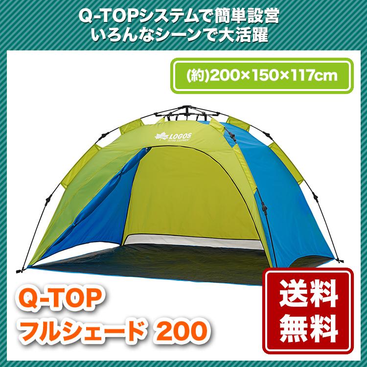 LOGOS ロゴス Q-TOP フルシェード 200【送料無料】