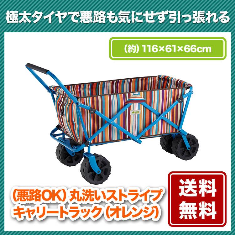 【送料無料】LOGOS ロゴス 丸洗いスマートキャリー with クーラーバッグ(カモフラ)-AG