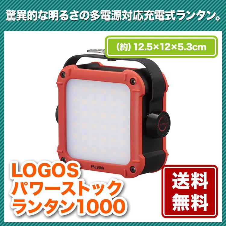 【送料無料】LOGOS ロゴス パワーストックランタン1000
