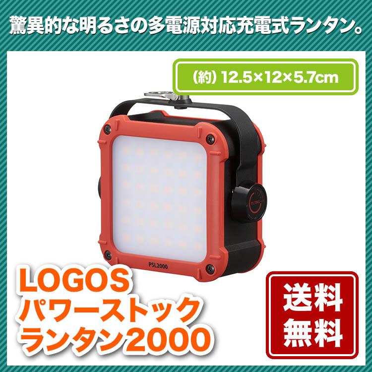 【送料無料】LOGOS ロゴス パワーストックランタン2000