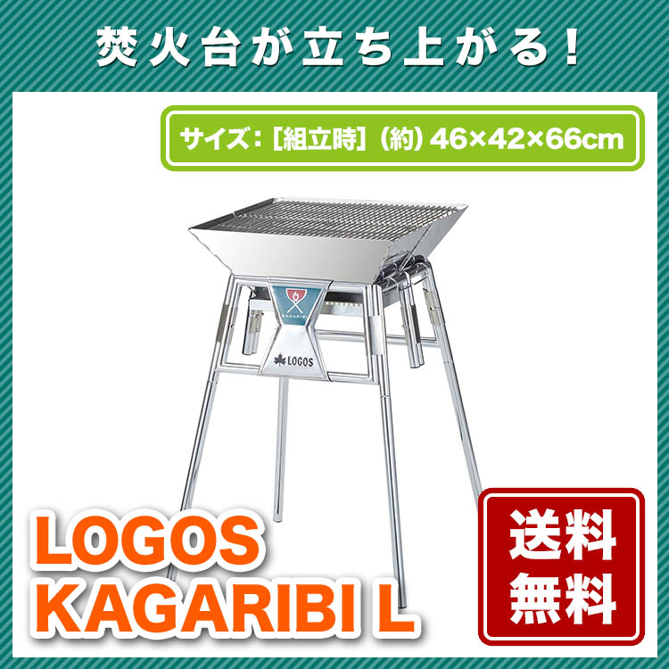 【送料無料】LOGOS ロゴス KAGARIBI L
