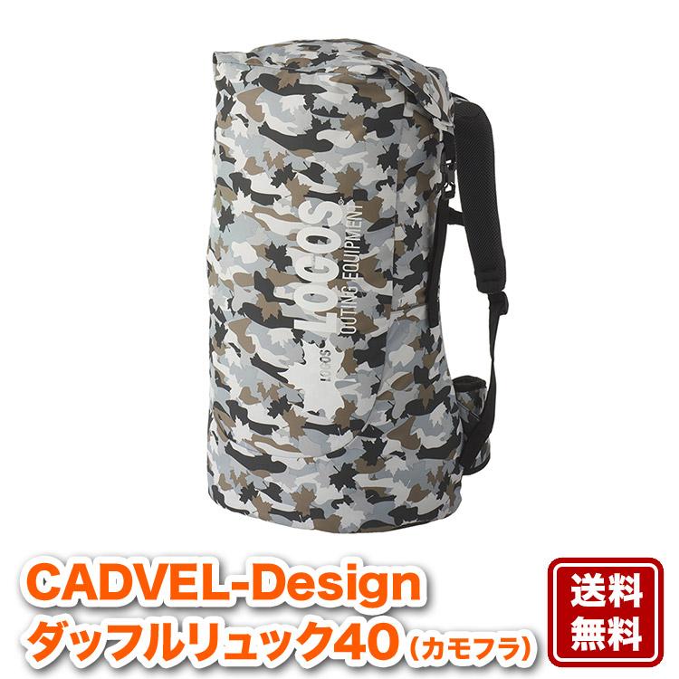 【送料無料】CADVEL-Designダッフルリュック40(カモフラ)