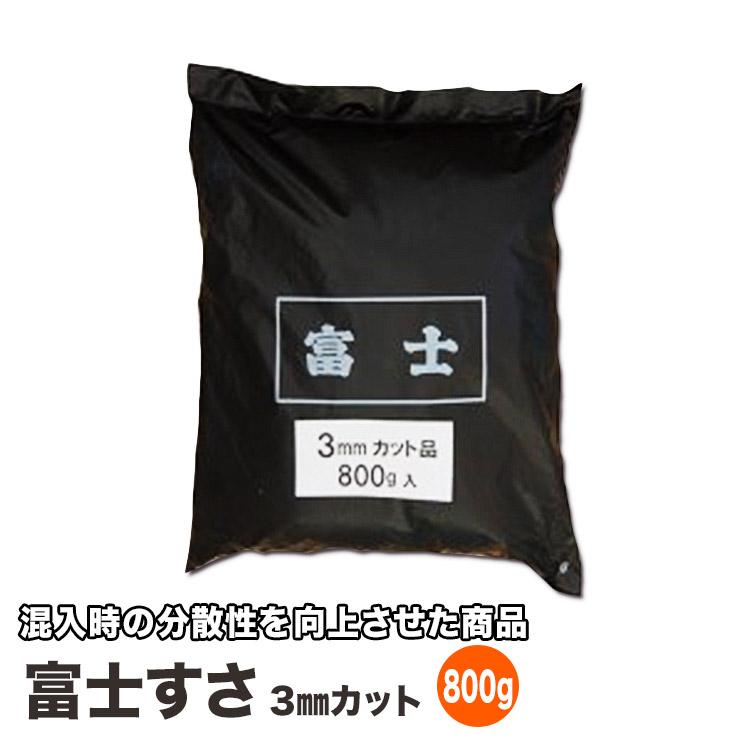 【送料無料】富士すさ 3mmカット