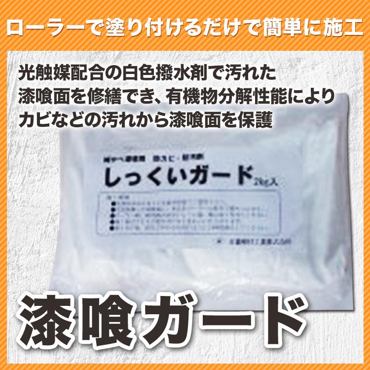 【送料無料】漆喰ガード 2kg