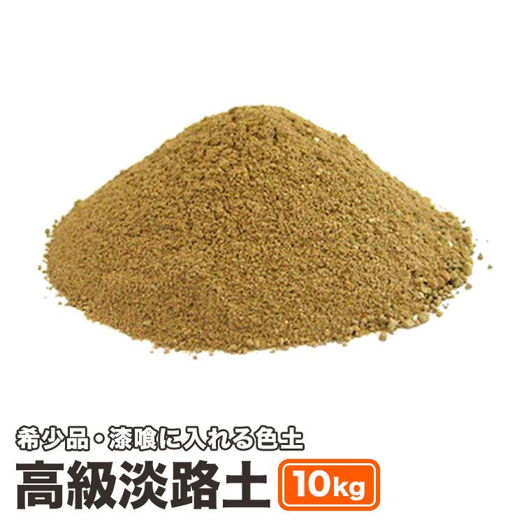 高級淡路土10kg【送料無料】