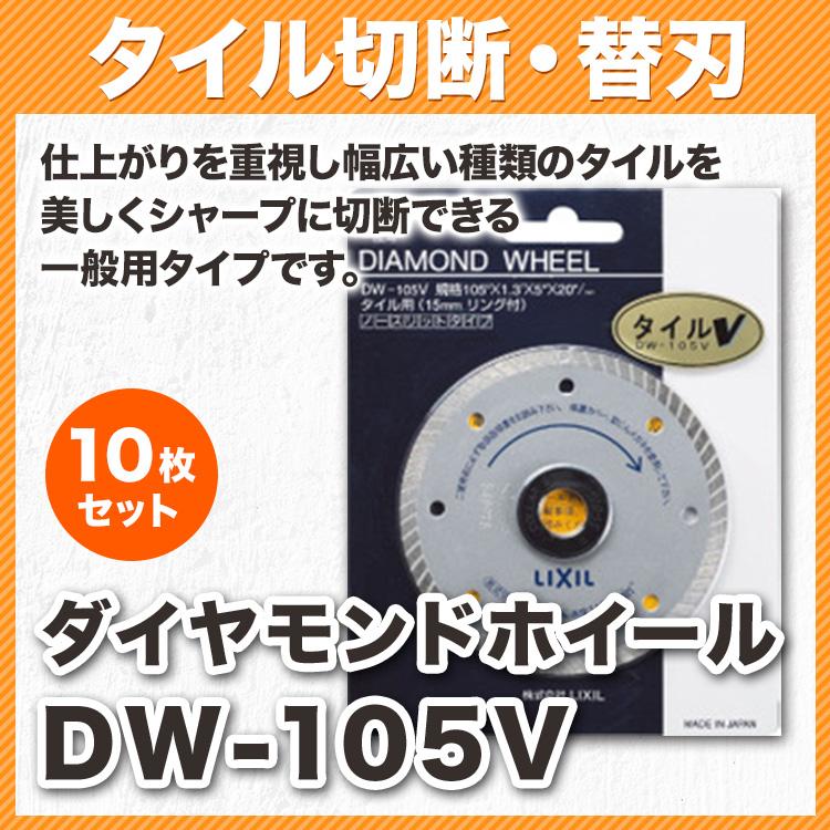 LIXIL ダイヤモンドホイール DW-105V 10枚セット
