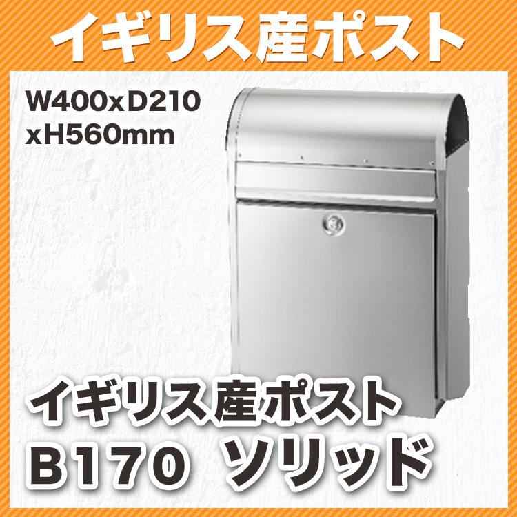 イギリス産ポスト B170 ソリッド(W400xD210xH560mm) 80000050