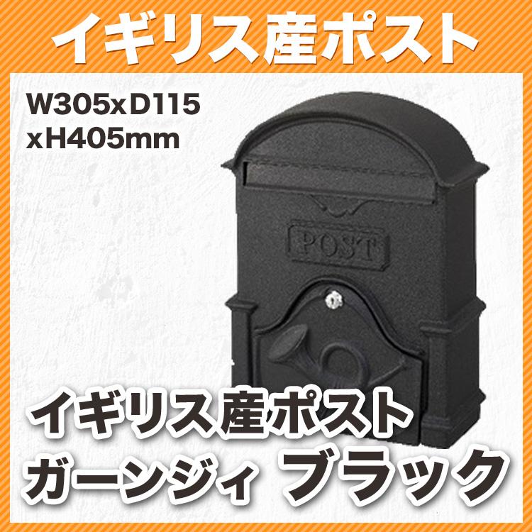 イギリス産ポスト ガーンジィ ブラック(W305xD115xH405mm) 80000010
