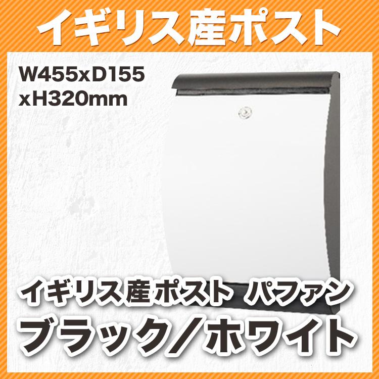 イギリス産ポスト パファン ブラック/ホワイト(W455xD155xH320mm) 80000250