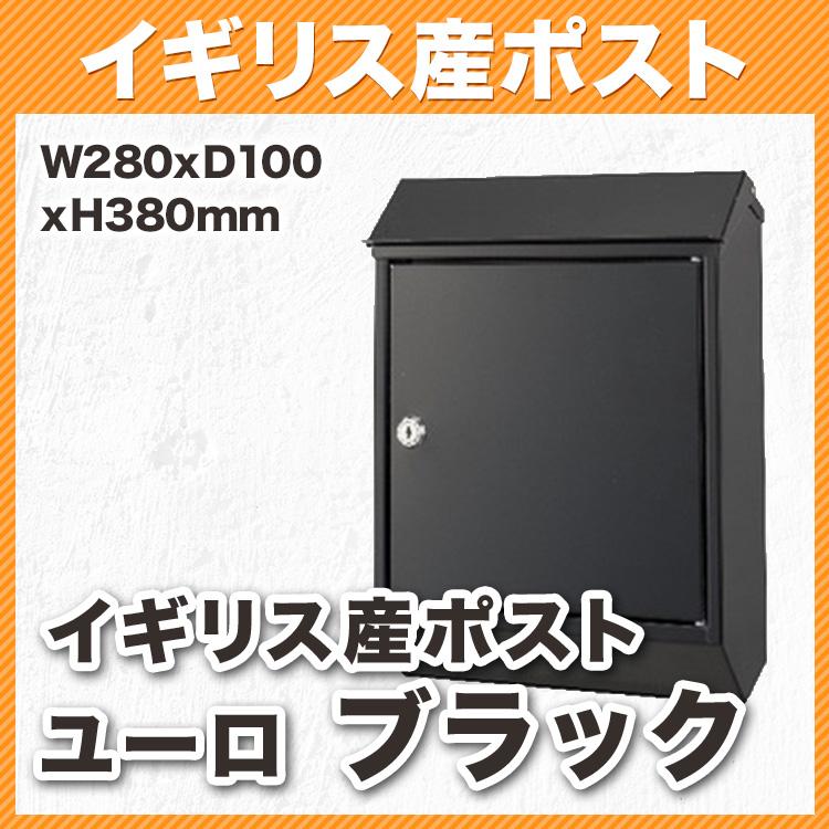 イギリス産ポスト ユーロ ブラック(W280xD100xH380mm) 80000300