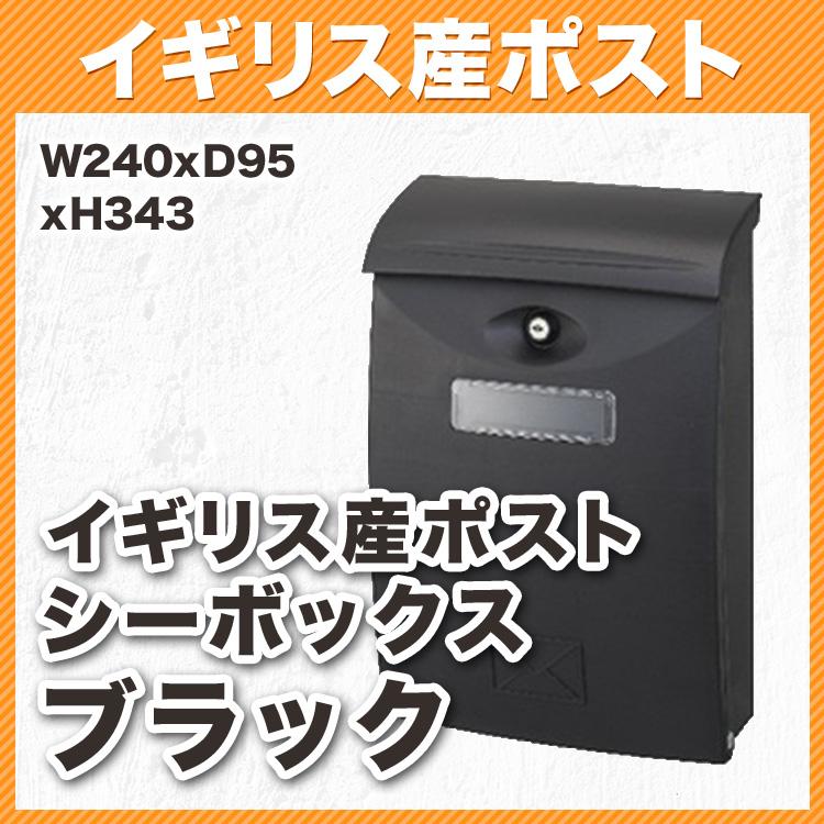 イギリス産ポスト シーボックス ブラック(W240xD95xH343) 80000060
