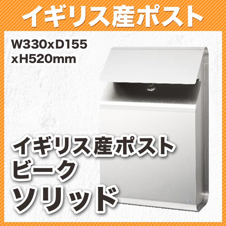 イギリス産ポスト ビーク ソリッド(W330xD155xH520mm) 80000310