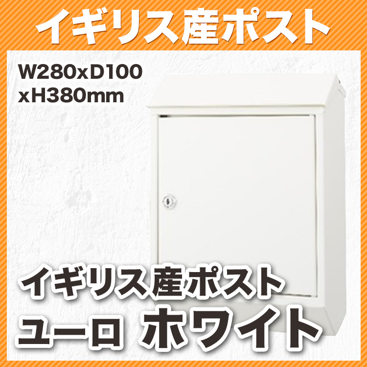 イギリス産ポスト ユーロ ホワイト(W280xD100xH380mm) 80000280