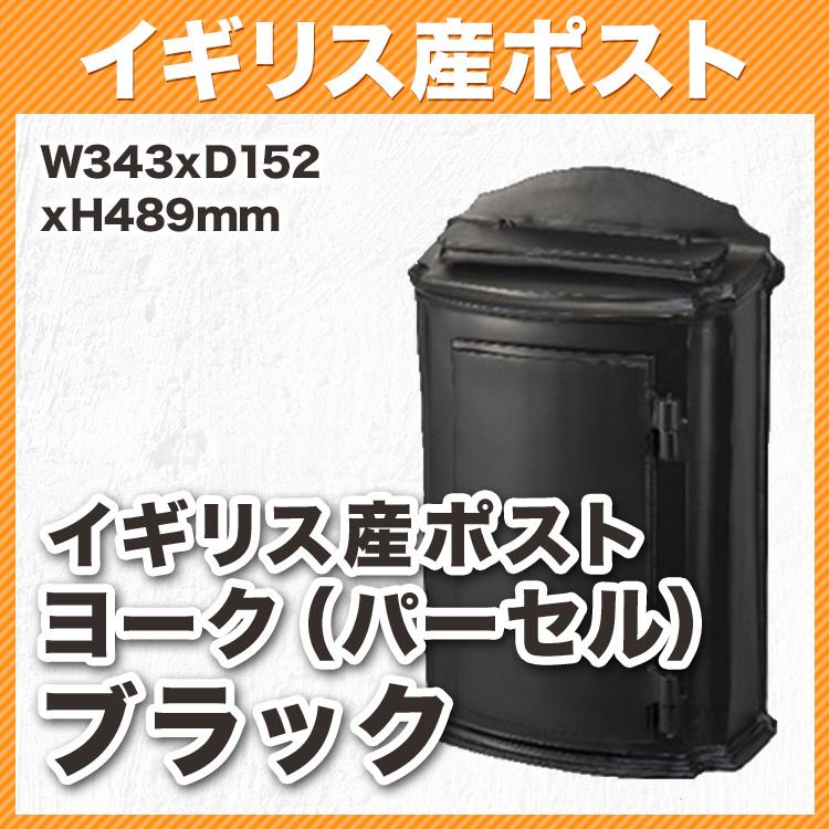 イギリス産ポスト ヨーク(パーセル) ブラック(W343xD152xH489mm) 80000620