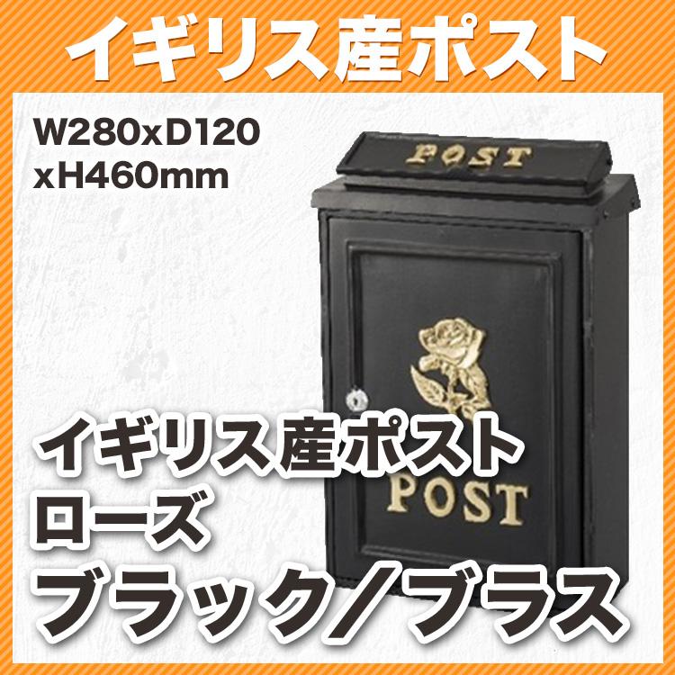 イギリス産ポスト ローズ ブラック/ブラス(W280xD120xH460mm) 80000640