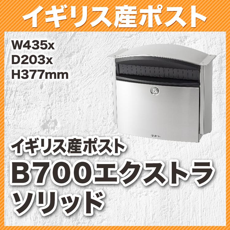 イギリス産ポスト B700エクストラ ソリッド(W435xD203xH377mm) 80000030