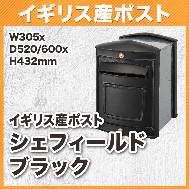 イギリス産ポスト シェフィールド ブラック(W305xD520/600xH432mm) 80000660