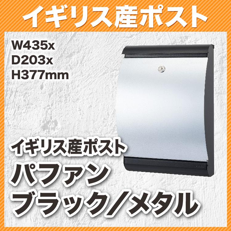 イギリス産ポスト パファン ブラック/メタル(W455xD155xH320mm) 80000260