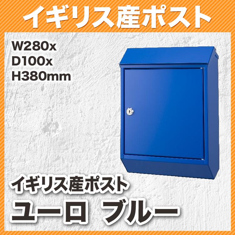 イギリス産ポスト ユーロ ブルー(W280xD100xH380mm) 80000290