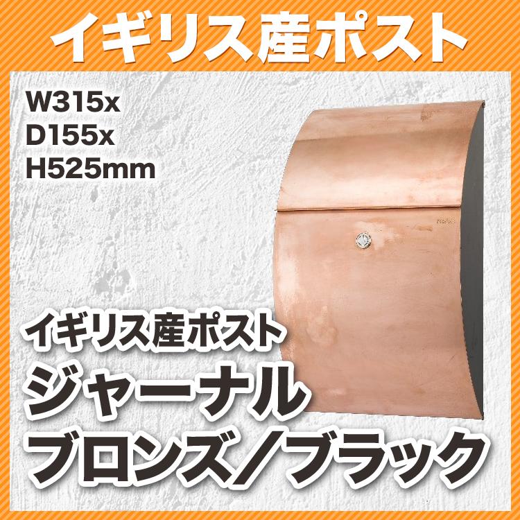 イギリス産ポスト ジャーナル ブロンズ/ブラック(W315xD155xH525mm) 80000210
