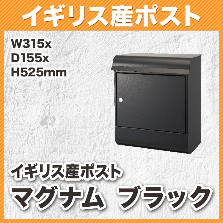 イギリス産ポスト マグナム ブラック(W430xD290xH520mm) 80000200