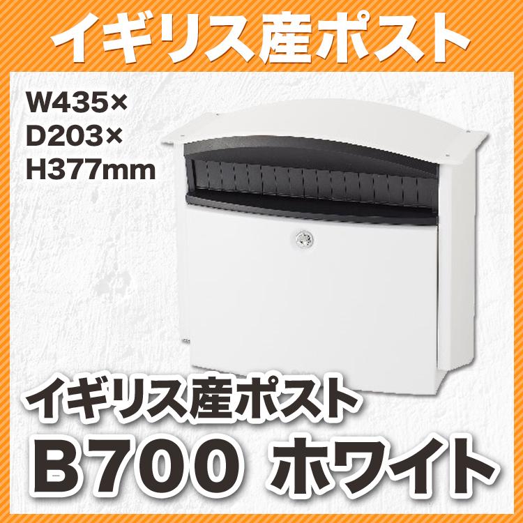 イギリス産ポスト B700 ホワイト(W435xD203xH377mm) 80000020