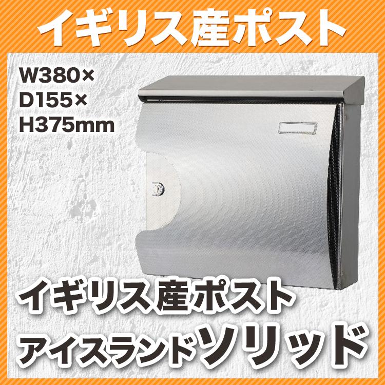 イギリス産ポスト アイスランド ソリッド(W380xD155xH375mm) 80000040