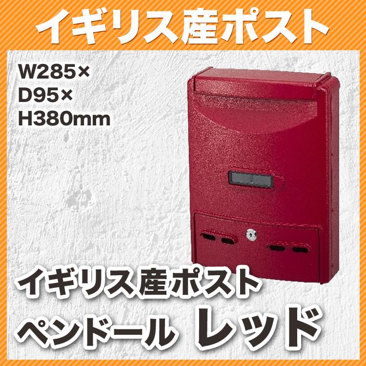 イギリス産ポスト ペンドール レッド(W285xD95xH380mm) 80000600