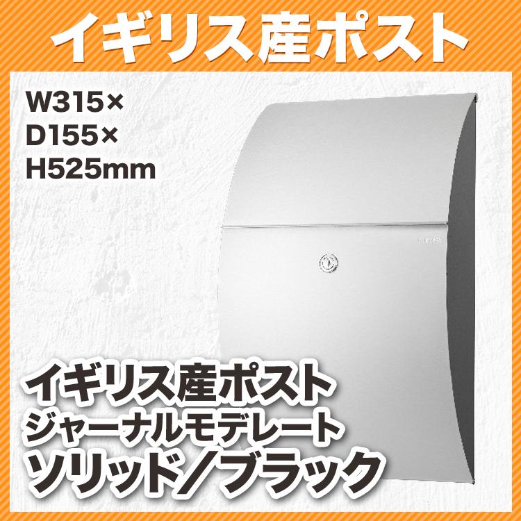 イギリス産ポスト ジャーナルモデレート ソリッド/ブラック(W315xD155xH525mm) 80000220