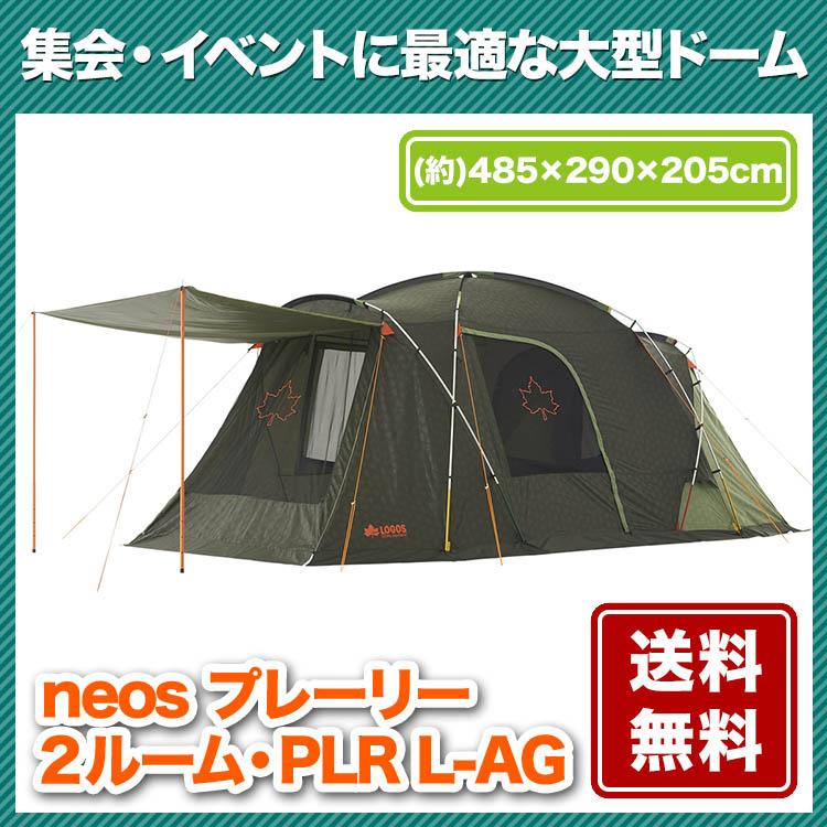 LOGOS ロゴス neos プレーリー2ルーム・PLR L-AG【送料無料】