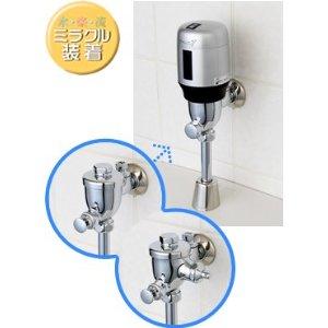 TOTO製対応自動水栓フラッシュマン7 FM7T