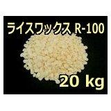 ライスワックス(米ぬかロウ)Rー100 20kg