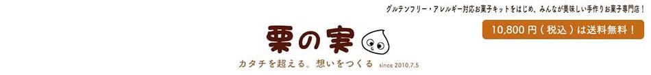栗の実:【製菓材料 製パン材料 お菓子材料 お菓子レシピ】