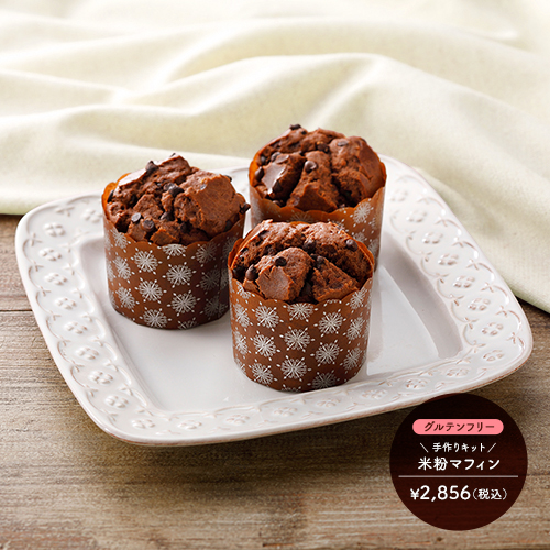 d5b75bfaefd608 kurinomi  Chocolate tip muffin Valentine set gluten-free of the rice ...