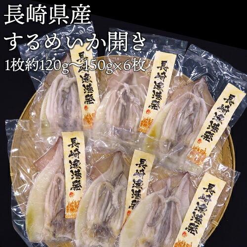 長崎県で水揚げされたスルメイカの開きです 長崎県産 スルメイカ 安心の定価販売 開き 生開き 無添加 1枚120~150g×6枚 送料無料 干物 ファッション通販