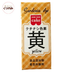 It is for natural gardenia pigment yellow 2 g edible food color red food  dye color powder powder icing pigment powder substitute duties