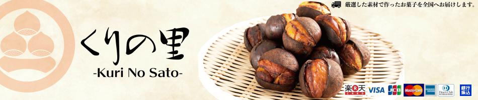 くりの里:こだわりの「栗と芋」で作った美味しい和菓子をお届けします。