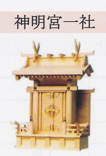神明宮一社(大) 外寸33×22×48cm 内陣14×11×28cm