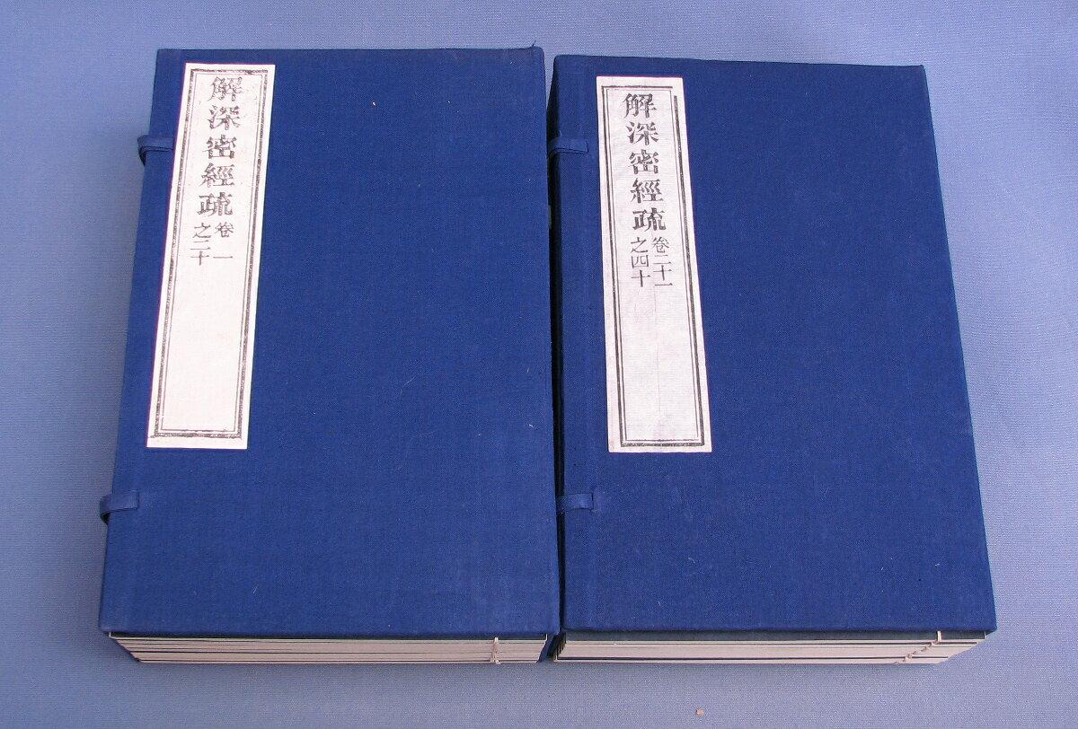 解深密経疏(40巻)(十四冊、二...