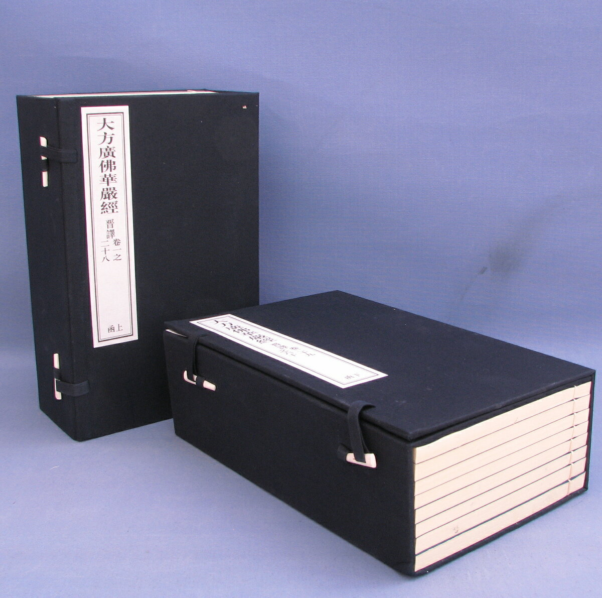 華厳経(60巻)(十五册、二函)