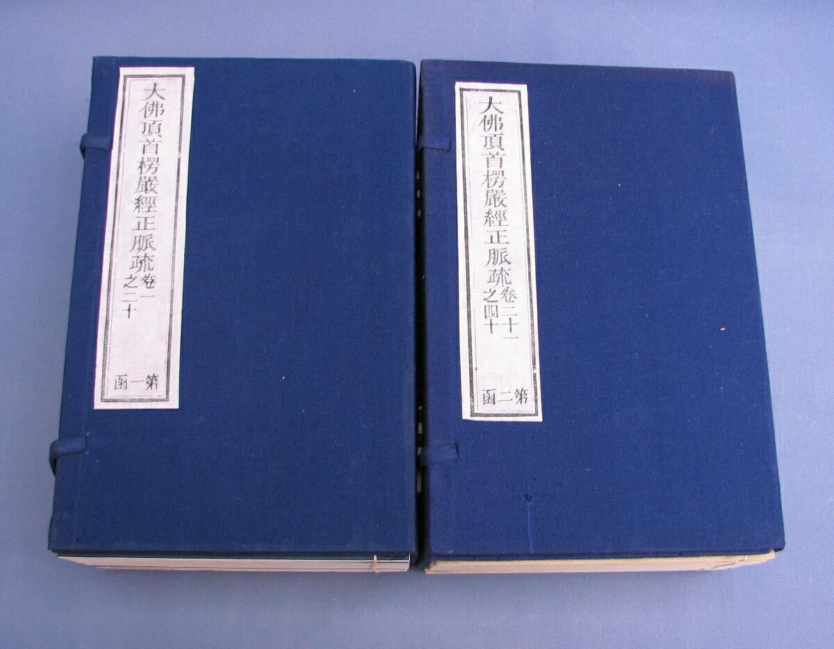 楞厳経正脉疏(40巻)(十四冊、二函)