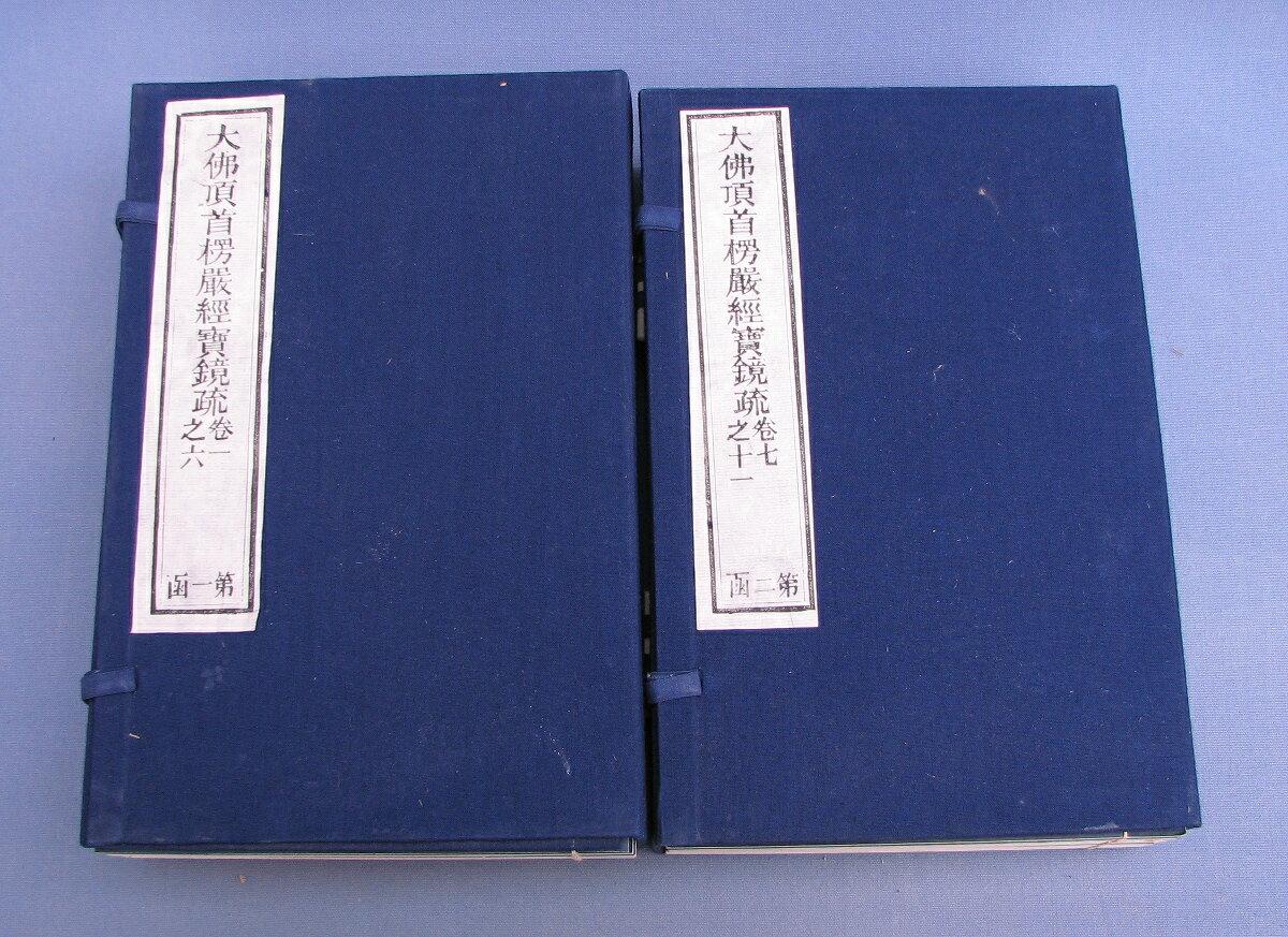 楞厳寶鏡疏(11巻)(十一冊、二函)