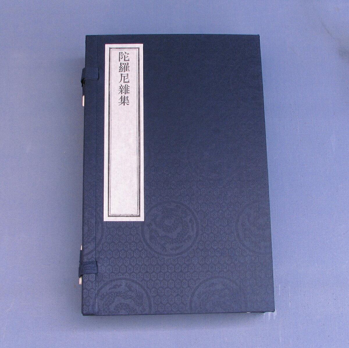 陀羅尼雑集(10巻)
