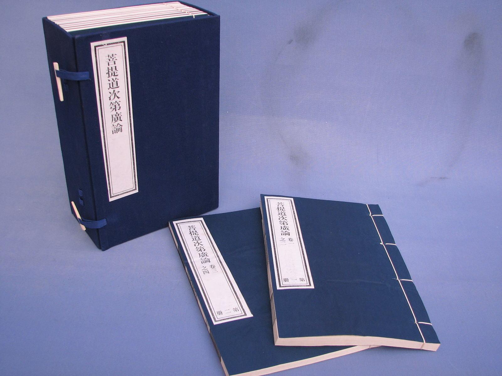 菩提道次第廣論(24巻)(十二冊、函套)