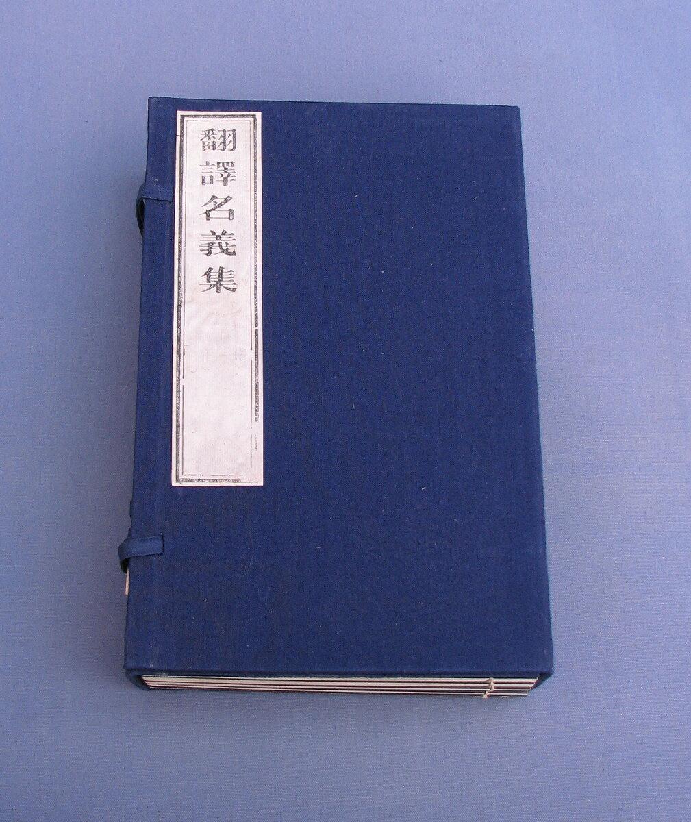 翻譯名義集(20巻)(六冊、函套)