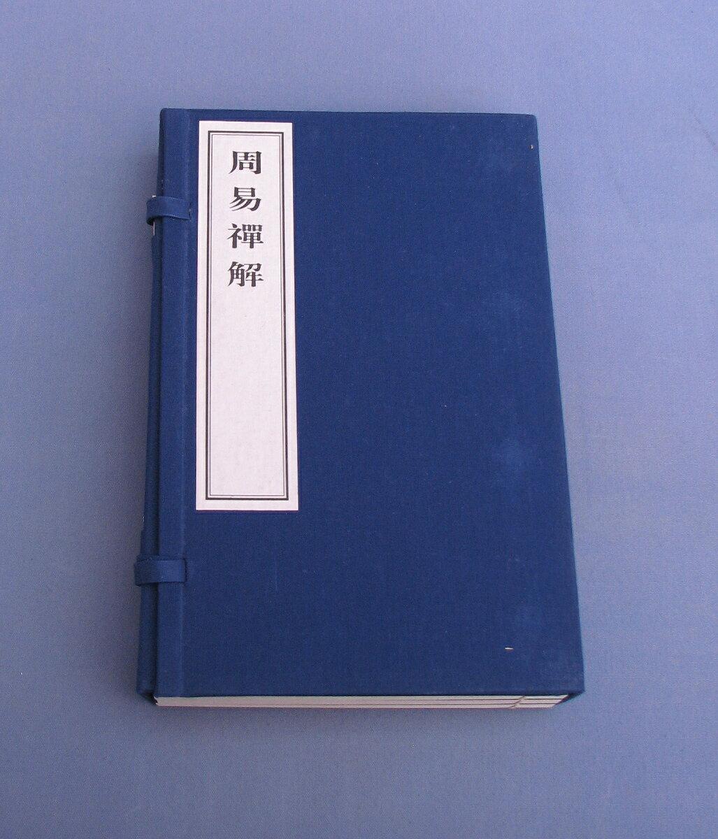 周易禪解(10巻)(三冊、函套)