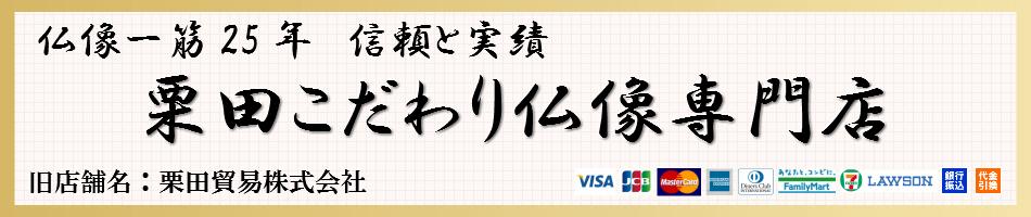栗田こだわり仏像専門店:如来・菩薩・明王・天神・祖師高僧・各種仏像を取り揃えています。