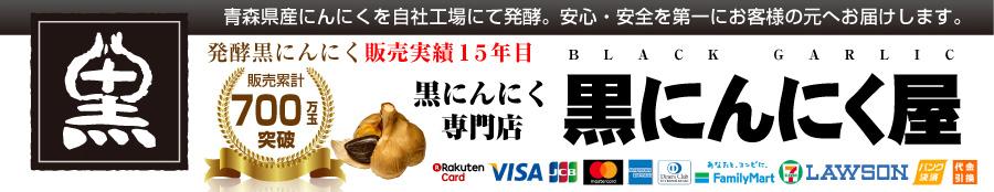 黒にんにく屋:2006年より黒にんにくを自社で発酵製造・販売しております。